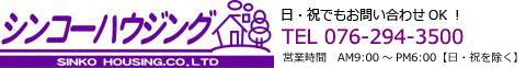 有限会社シンコーハウジング | 石川県・金沢市・白山市・野々市市の注文住宅・賃貸アパート・賃貸マンション・売買物件情報